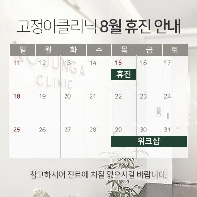 190809_고정아클리닉_팝업_수정.jpg