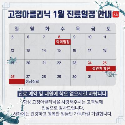 191230_고정아클리닉_팝업_수정2.jpg