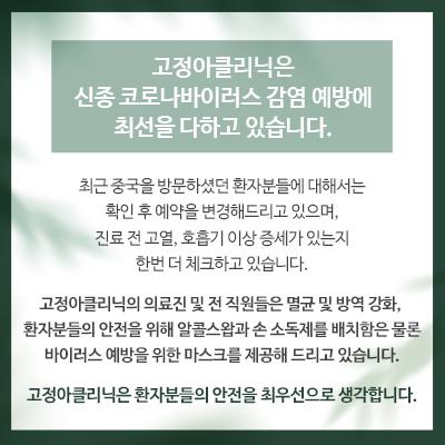 200131_고정아팝업_02.jpg