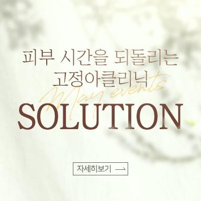 200504_고정아클리닉_팝업.jpg