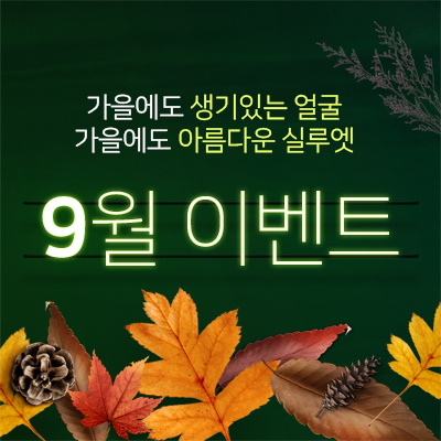 200831_고정아클리닉_이벤트_팝업.jpg