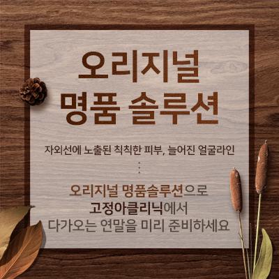 201027_고정아클리닉_이벤트_팝업.jpg